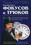 Большая книга фокусов и трюков из репертуара Арутюна и Амаяка Акопянов
