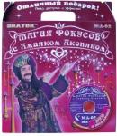 "А-02 ""Магия фокусов с Амаяком Акопяном"" Набор с видео курсом"
